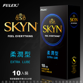 情趣用品-保險套商品買送潤滑液-FULEX富力士SKYN保險套柔潤型10入裝衛生套-情趣用品