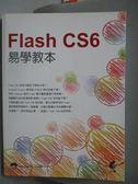 【書寶二手書T3/電腦_YHR】Flash CS6 易學教本_陳婉凌_無附光碟