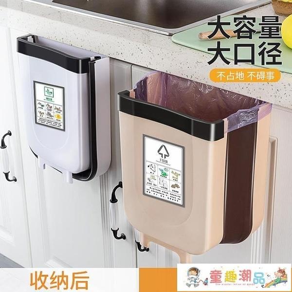 掛式垃圾桶 廚房家用掛式摺疊圾垃桶壁掛式櫥櫃門廚余可收納拉圾筒圾圾籃垃圾桶 童趣
