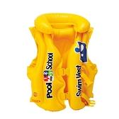 救生衣 INTEX兒童救生衣浮力背心寶寶游泳裝備小孩手臂泳圈漂流馬甲泳衣 宜品居家