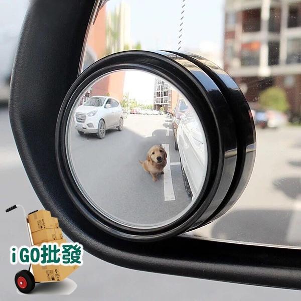 〈限今日全家288免運〉 汽車凸透鏡 後視鏡 輔助鏡 倒車鏡 盲點鏡 圓鏡 反光鏡【G0026】