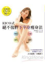 EICO式絕不復胖下半身瘦身法(附DVD)