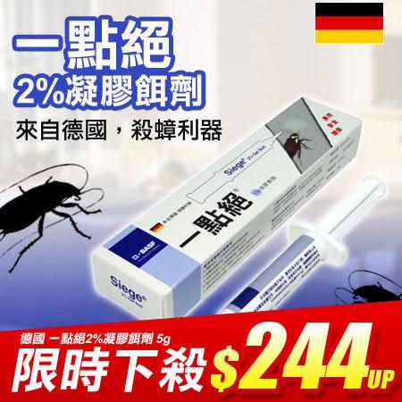 德國 一點絕2%凝膠餌劑 5g 公司貨 一點絕 蟑螂 滅蟑利器 小強剋星 廚房 合法販售