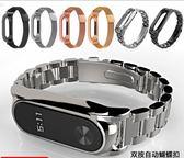 適用小米手環2腕帶替換帶二代運動金屬不銹鋼小米手環帶真皮表帶3手環3腕帶三代