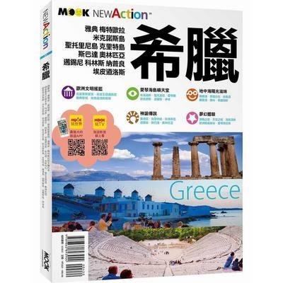 自遊自在NEW ACTION希臘