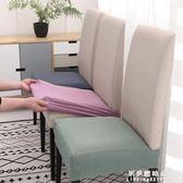 椅套 椅子坐墊套彈力椅套罩電腦辦公室通用北歐純色家用凳子墊子套半套【果果新品】