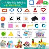 磁力片積木兒童磁性磁鐵吸鐵石玩具2男孩3-6-8歲女孩散片益智拼裝 小城驛站