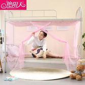 蚊帳 學生蚊帳宿舍上鋪下鋪高低子母床女寢室單人床1.2米上下床