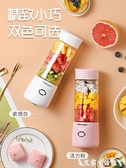 榨汁機 榮事達榨汁杯家用迷你小型水果無線炸果汁機電動便攜式充電榨汁機 艾家