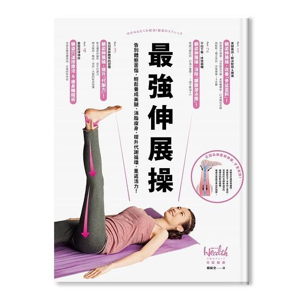 最強伸展操:告別體態苦惱,輕鬆養成美腿、消脂瘦身、提升代謝循環,重返活力!