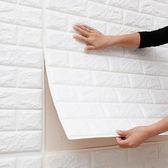 ◄ 生活家精品 ►【N168】立體磚紋造型壁貼 防撞 減震 美化 居家 黏貼 3D 裝飾 攝影 牆面 背景 壁紙
