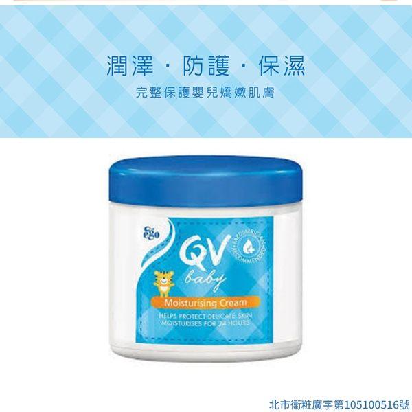 QV嬰兒呵護乳霜250g 寶寶乳液 88043