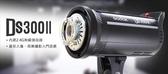 呈現攝影-Godox 神牛 DS300 ll 三燈套組 300Wx3 棚燈 柔光罩 收納箱 反光傘 燈架 網拍 攝影棚 工作室