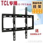 TCL原裝通用液晶電視機掛架32/39/40/42/43/48/49/50/55/60/65寸 雙十二全館免運