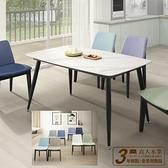 日本直人木業-LARA130/80公分白雲端陶板桌搭配四張鐵製甜心椅-6901 月藍湖水