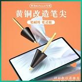 華為mpencil筆尖matepadpro平板改造筆頭10.4替換類紙膜m-pencil 科炫數位