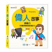 偉人故事(第2版/附CD)