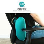 旅行按壓式自動充氣靠枕靠墊腰護腰枕