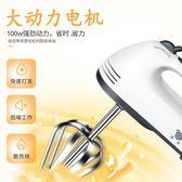 好康降價兩天-打蛋器電動家用迷你小型自動打蛋器發奶油器烘焙手持攪拌器