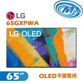 《麥士音響》 LG樂金 65吋 OLED 4K電視 65GXP