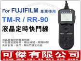 Fujifilm TM-R RR-90 定時快門線 JJC 液晶快門線 富士 X-M1 X-E2 X-A1 X-Q1 X-T1 RR90