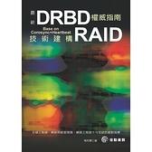 最新DRBD權威指南(BaseonCorosync+Heartbeat技術建構)