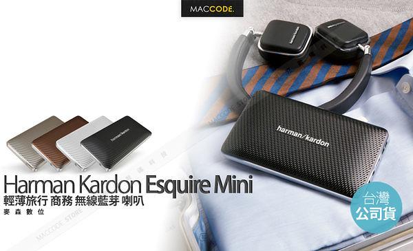 【英大公司貨】Harman Kardon Esquire Mini 輕薄旅行 商務 無線藍芽 喇叭