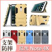 小米 紅米Note4X 手機殼 保護殼 防摔 全包覆 內軟殼 支架 支架手機殼 鋼鐵人系列 H5