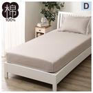 純棉床包 多種厚度對應 N-HOTEL LMO 雙人 NITORI宜得利家居