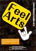 (二手書)Feel Arts:一個當代藝術愛好者的隨手筆記