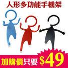 $49【3C週邊】超實用創意手機懶人支架(隨機出貨)