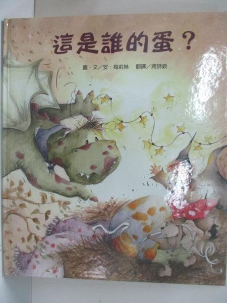 【書寶二手書T5/少年童書_DUG】這是誰的蛋?_安.梅莉絲