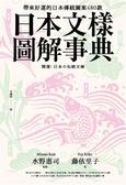 (二手書)日本文樣圖解事典:帶來好運的日本傳統圖案480款