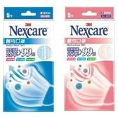 3M Nexcare成人醫用口罩-(5片包) 成人專用【金玉堂文具】