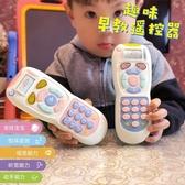 玩具手機兒童0-1-3歲可咬音樂嬰兒遙控器益智男女孩寶寶仿真電話
