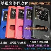 HTC One E9 (E9X)《雙視窗小隱扣/無扣側掀翻皮套 免掀蓋接聽》手機套保護殼書本套保護套視窗套