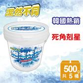 【潔然不同】韓國媽媽最愛泡沫炸彈清潔霸500g*5入