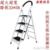 加厚加寬踏板梯 梯子家用梯子摺疊梯 室內行動樓梯 人字梯 檸檬衣舎
