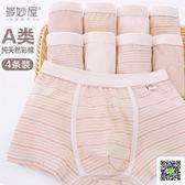 兒童內褲 多妙屋兒童內褲有機棉4寶寶5小孩6歲中童男童裝三角平角四角短褲 霓裳細軟