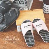 環保拖鞋 室內拖鞋【A0015】Bonjour北歐條紋室內拖 完美主義