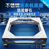 加高不銹鋼洗衣機底座冰箱托架 消毒碗櫃支架 增高加固 通用架子YYP 町目家