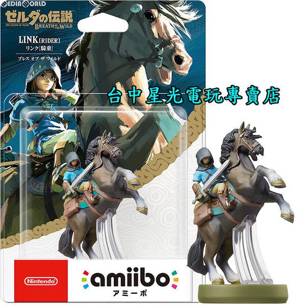 【NS/WiiU週邊】☆ Switch 薩爾達傳說 荒野之息amiibo 騎乘林克 LINK 騎馬 ☆【台中星光電玩】