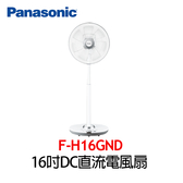 【Panasonic 國際牌】16吋 DC直流馬達微電腦風扇 F-H16GND