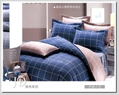 6*6.2 五件式床罩組/純棉/MIT台灣製 ||方格人生||