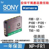 佳美能@攝彩@Sony NP-FR1 電池 FR1 索尼副廠電池 保固一年 F88 G1 P200 V3 T50 全新