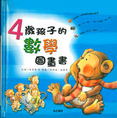 4歲孩子的數學圖畫書【ZA003】