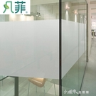 快速出貨 免膠靜電玻璃貼膜透光不透明辦公...