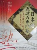 【書寶二手書T5/語言學習_ZBO】日本語表達力專門塾_蔡佩青,日本名古屋大學日本語研究會