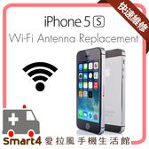 【愛拉風】更換WiFi天線 iPhone 5 5s SE Wi-Fi故障 訊號弱 現場維修 不怕資料外洩 ptt推薦店家
