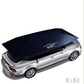 汽車遮陽傘全自動頂蓬伸縮折疊智能遙控電動防曬隔熱停車棚太陽罩TT2205『麗人雅苑』